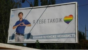 bannere stradale pro gay ucraina anti familie traditionala